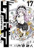 エア・ギア Unlimited コミック 1-17巻セット (KCデラックス 週刊少年マガジン)
