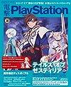 電撃PlayStation (プレイステーション) 2015年 1/29号 [雑誌]