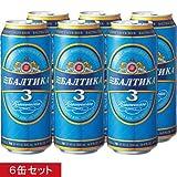 【ロシア お土産】ロシア バルティカビール6缶セット(ロシア ビール・発泡酒)