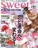 sweet特別編集 占いBOOK2013下半期 (e-MOOK)