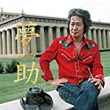 夢助 スーパー・デラックス・エディション (2LP+SHM-CD+DVD) [Analog]