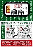 図解 超訳 論語