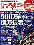 日経マネー 2014年 09月号