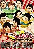 三色丼、めしあがれ DVD-BOX[DVD]