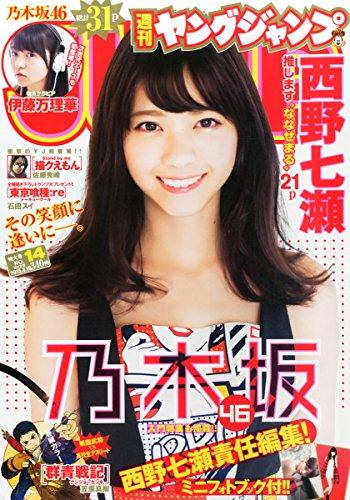 ヤングジャンプ 2015年 3/19 号 [雑誌]