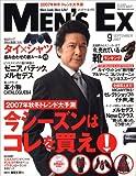 MEN'S EX (メンズ・イーエックス) 2007年 09月号 [雑誌]