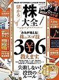 株大全 (100%ムックシリーズ)