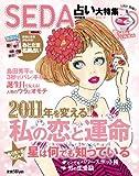 SEDA特別編集 2011年を変える!! 私の恋と運命