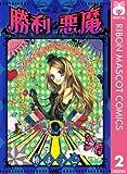 勝利の悪魔 2 (りぼんマスコットコミックスDIGITAL)