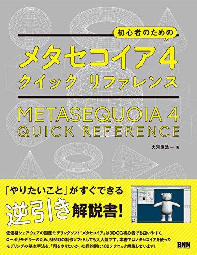 初心者のための メタセコイア4 クイック リファレンス