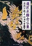 選択本願念仏集―法然の教え (角川ソフィア文庫)