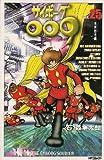 サイボーグ009 (25) (MFコミックス)