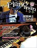 月刊ピアノPresents 『The Pianoman 1.2.3!  -鍵盤紳士たちの音-』 <付録CD付> (ヤマハムックシリーズ167)
