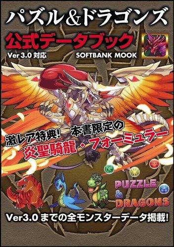 パズル&ドラゴンズ 公式データブック Ver3.0対応