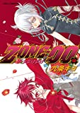 ZONE-00(12) (あすかコミックスDX)