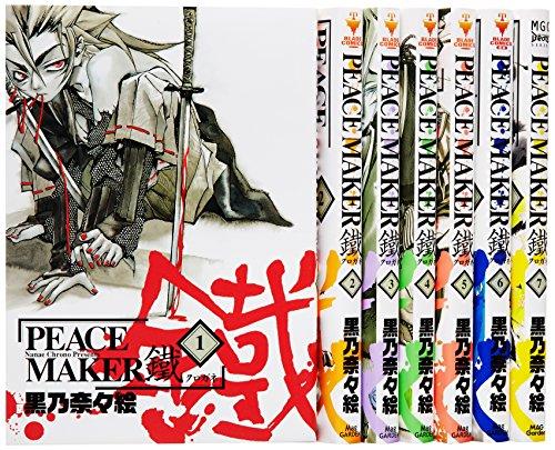 PEACE MAKER 鐵 コミック 1-7巻セット (ビーツコミックス)
