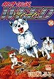 銀牙伝説ウィード 36 (Nichibun comics)