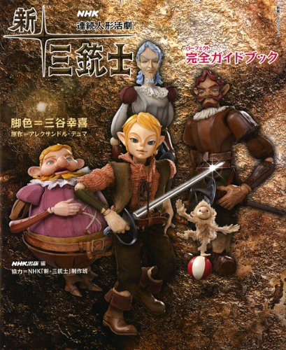 新・三銃士完全ガイドブック―NHK連続人形活劇 (教養・文化シリーズ)