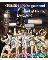 (仮)は返すぜ☆be your soul/Party! Party!/ジャンパー! [CD+DVD]<限定盤>