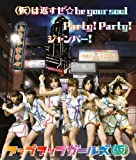 (仮)は返すぜ☆be your soul/Party! Party!/ジャンパー! [CD+DVD]<限定盤>