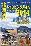 北海道キャンピングガイド 2014