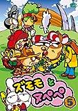 ズモモとヌペペ vol.5[DVD]