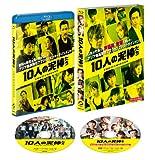 10人の泥棒たち <初回生産限定 Voice Actors Ed...[Blu-ray/ブルーレイ]