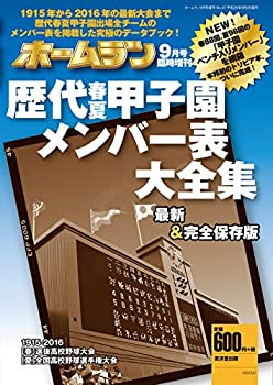 ホームラン2016年9月号増刊 歴代春夏甲子園メンバー表大全集
