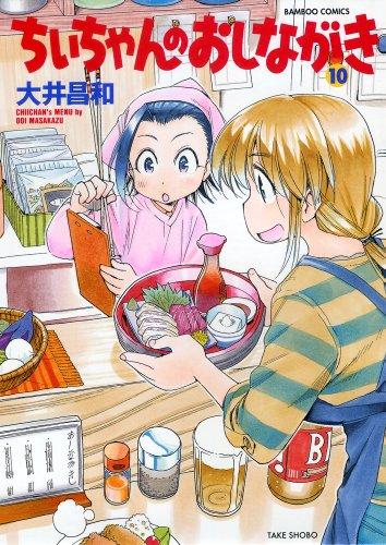 Image of ちぃちゃんのおしながき 10 (バンブーコミックス)