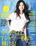 VERY(ヴェリィ) 2015年 07 月号 [雑誌]