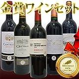 お値打ち!!ボルドー金賞赤ワインセット