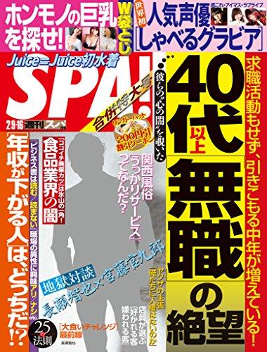 週刊SPA!(スパ)  2016年 2/9・16 合併号 [雑誌] 週刊SPA! (デジタル雑誌) -