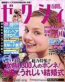ゼクシィ 首都圏版 2008年 12月号 [雑誌]