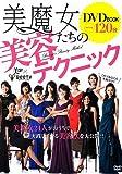 DVDBOOK美魔女たちの美容テクニック