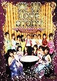 業界LOVESTORY~だからテレビはおもしろい~ ディレクターズカット版[DVD]
