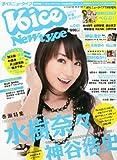 VOICE Newtype (ボイス ニュータイプ) 2011年 07月号 [雑誌]