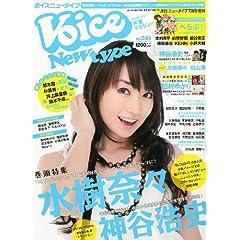 VOICE Newtype (�{�C�X �j���[�^�C�v) 2011�N 07���� [�G��]