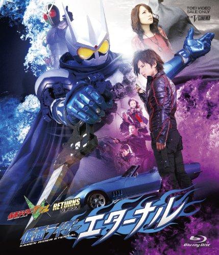 仮面ライダーW(ダブル) RETURNS 仮面ライダーエターナル【Blu-ray】