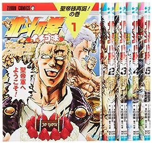 北斗の拳 イチゴ味 コミック 1-5巻セット (ゼノンコミックス)
