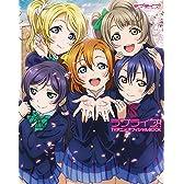 ラブライブ! TVアニメオフィシャルBOOK