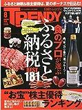 日経TRENDY(トレンディ)2015年8月号[雑誌]