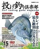 投げ釣り倶楽部 '15秋冬 (別冊関西のつり)