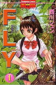 FLY 1 (ぶんか社コミックス ホラーMシリーズ)