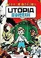 UTOPIA最後の世界大戦