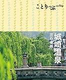 ことりっぷ 城崎温泉 出石・豊岡 (国内|観光・旅行ガイドブック/ガイド)