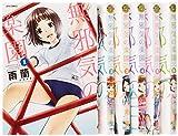 無邪気の楽園 コミック 1-6巻セット (ジェッツコミックス)