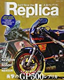Replica vol.1 RZV500RーRG500ΓーNS400RーARCHIVES (Naigai Mook)