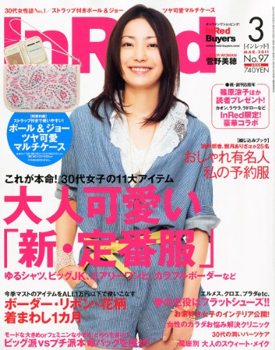 In Red (イン レッド) 2011年 03月号 [雑誌]