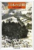 日本の景観―ふるさとの原型 (ちくま学芸文庫)
