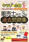 きらり☆合格 販売士検定3級 過去問題集